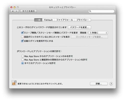 セキュリティとプライバシー-5.jpg