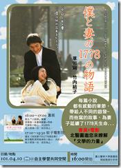 100下醫文沙龍-文學的力量(小)