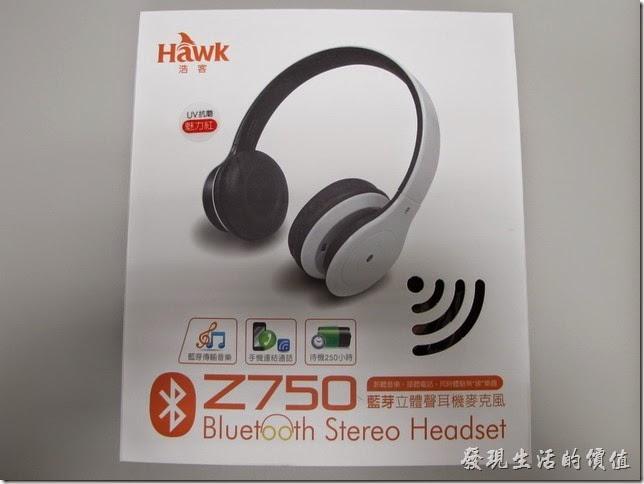 Haw-Z750藍芽無線耳罩式耳機的外觀。