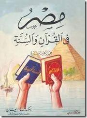 مصر فى القران والسنة