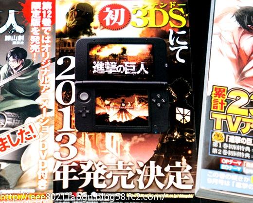 Anuncio do jogo de Shingeki no Kyojin para Nintendo 3DS