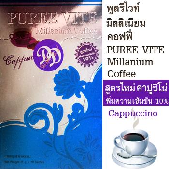 กาแฟ พูลรีไวท์ มิลลิเนียม คอฟฟี่ (PUREE VITE Millanium Coffee) สูตรใหม่ คาปูชิโน่(Cappuccino) เพิ่มความเข้มข้น 10%