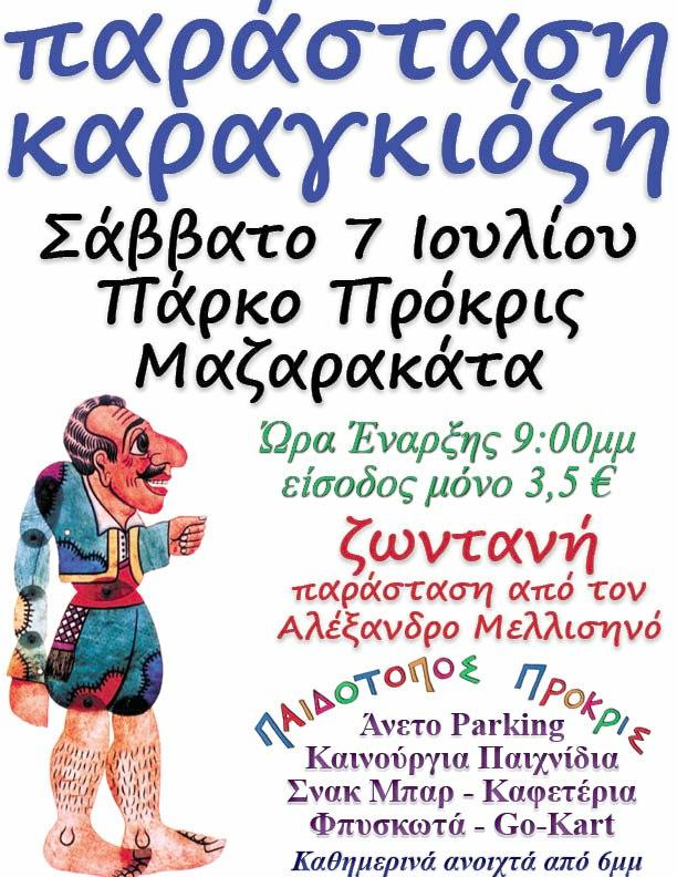Νέα παράσταση Καραγκιόζη στο Πρόκρις (7-7-2012)