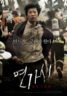new-poster-and-stills-for-the-upcoming-Korean-movie-quot-Deranged-quot