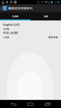 android offline-04