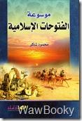 موسوعه الفتوحات الاسلاميه