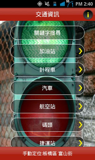 悠路況APK Download - Free Transportation app for Android ...