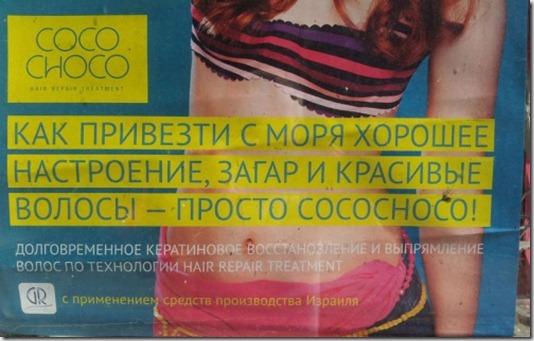 5956005-R3L8T8D-500-cocochoco