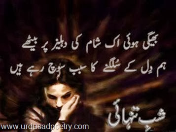 Image result for sham poetry