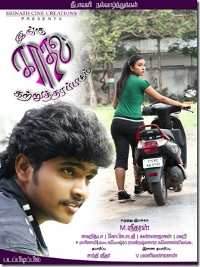 tamil-cinema-ingu-kadhal-katrutharapadum-movie-posters03
