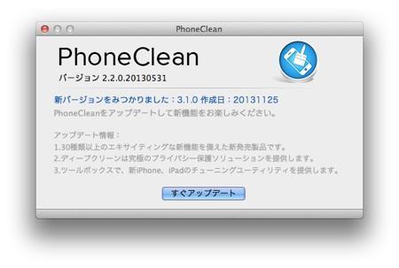 PhoneClean001