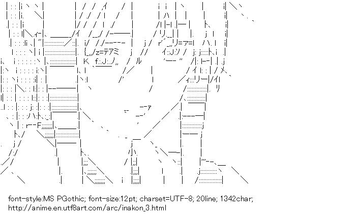 Inari Konkon Koi Iroha,Uka-no-Mitama-no-Kami