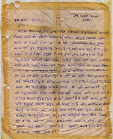 narayan gopal wrote letter to parents after marrying Pemala