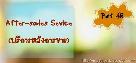 After_sales sevice_บริการหลังการขาย