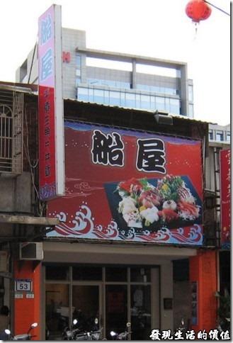 南港-船屋-生魚片蓋飯01