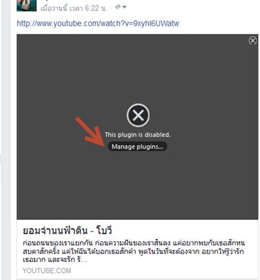 ภาพแสดงข้อความแจ้งปัญหาไม่สามารถดูวีดีโอใน Youtube