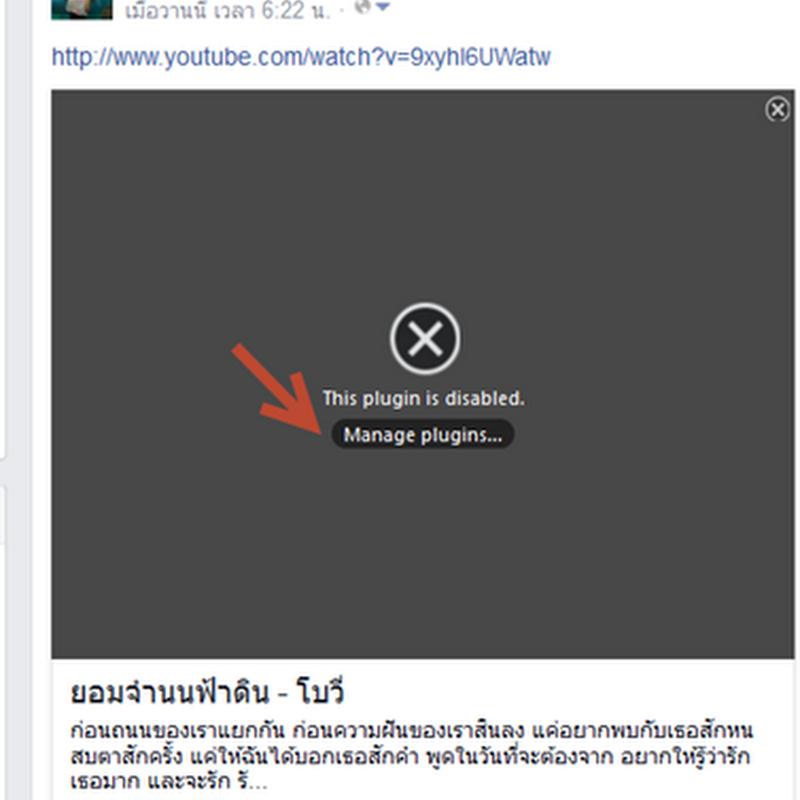แก้ปัญหา This plugin is disabled ใน Firefox