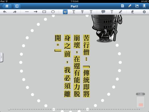 Foxit Mobile PDF-11