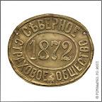А.13-1  Фасадная  доска «Северное страховое общество 1872». Латунь, 270 х 330 мм.   Из коллекции М.В. Моисеенко.
