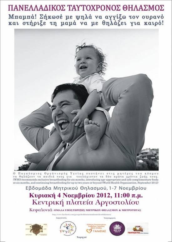 Εκδήλωση για το μητρικό θηλασμό στο Αργοστόλι