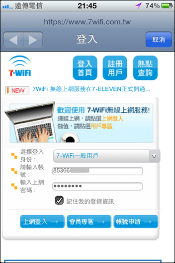 7-WiFi免費上網服務帳號申請_Step1