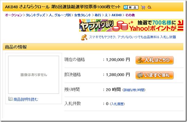 AKB48 さよならクロール 第5回選抜総選挙投票券1000枚セット   ヤフオク