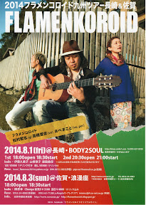 2014/08/03 フラメンコロイド ライブ @ 佐賀・浪漫座