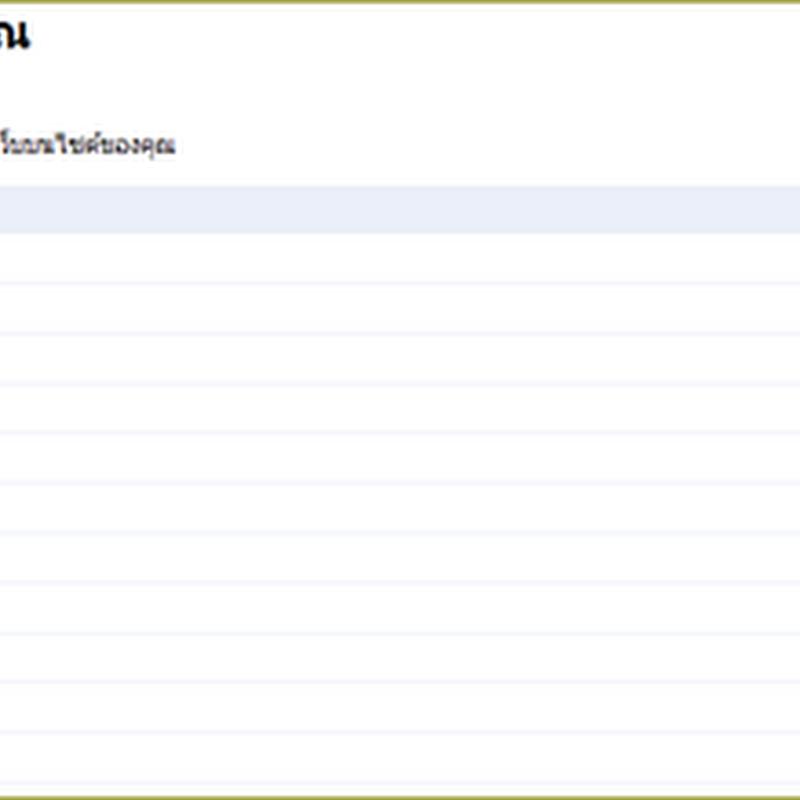 เก็บ back link จากเวบ 4shared,wepaper,doclive, แและเวบแชร์ไฟล์อื่น ๆ