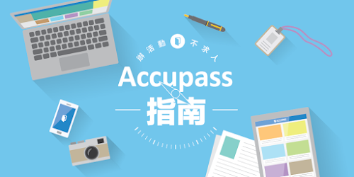 AccupassGuide_880x440.png