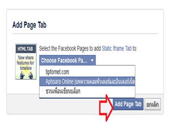 facebook page  ที่ต้องการเพิ่ม Tab