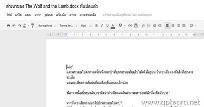 การใช้ Google docs .ในการแปลภาษา