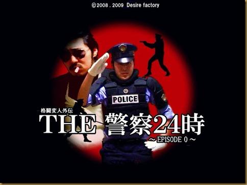 THE警察24時 タイトル