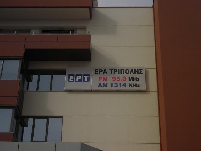 Ε.ΡΑ Τρίπολης_1.JPG