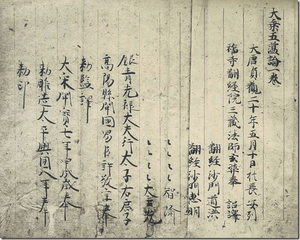 389 石山寺藏 《開寶藏》摹寫經,選自《石山寫經選》,大屋德城,1926年