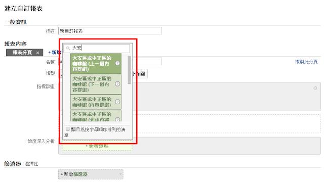 新增自訂報表介面也可以新增 內容分組維度.png