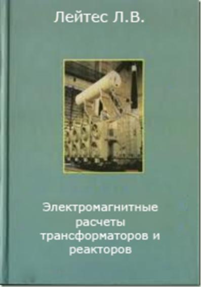 Электромагнитные расчеты трансформаторов и реакторов