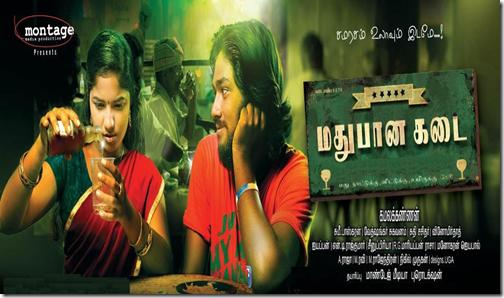 Download Madhubaanakadai MP3 Songs  Madhubaanakadai Tamil Movie MP3 Songs Download