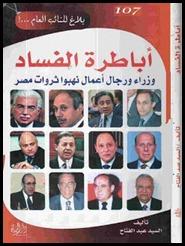 كتاب اباطره الفساد