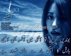 Barish-Yaad-Poetry