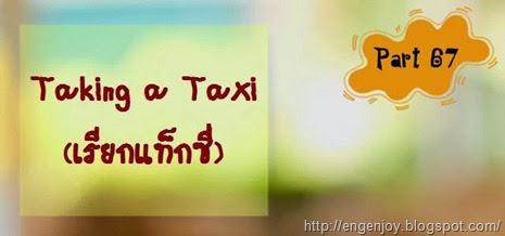 บทสนทนาภาษาอังกฤษ Taking a Taxi (เรียกแท็กซี่)