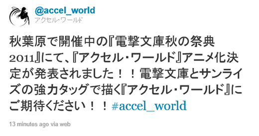accel-world1
