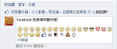 讓Facebook表情符號更好使用的Chrone瀏覽器外掛