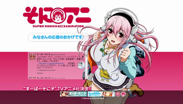 Site oficial da adaptação para anime de Super Sonico