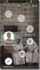 صور توضح الخدمات التى يتيحها لك التطبيق عند تسجيل حسابك