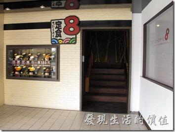 台南-定食8日式料理。台南府前路上的【定食8】裝潢其實滿有特色的,一樓是【爭鮮】,二樓才是【定食8】,所以在一樓的牆面上特定製做了套餐的標本來吸引顧客。