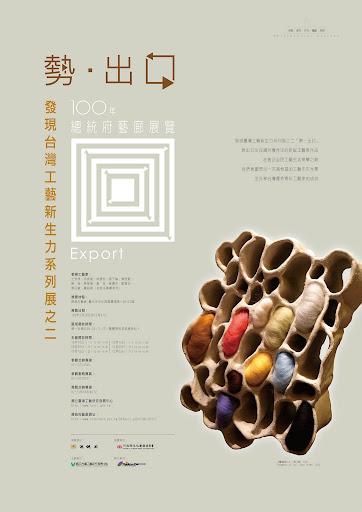 發現臺灣工藝新生力系列展之二 「勢‧出口」