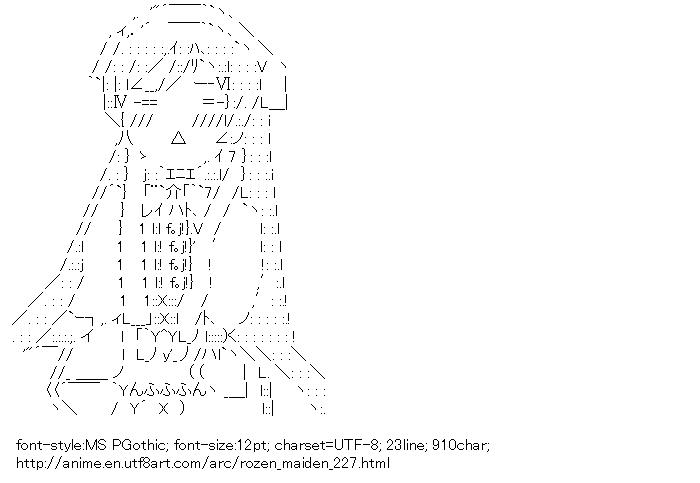 Rozen-maiden,Jade Stern