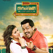 Biriyani First Look Posters