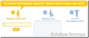 форум_в_блог