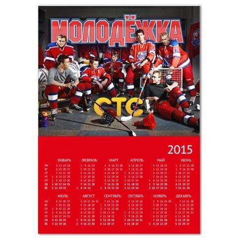 календарь плакат молодежка